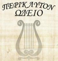 ΩΔΕΙΟ ΠΕΡΙΚΛΥΤΟΝ